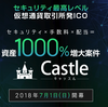 CASTLE※資産1000%増大神案件ICO!?仮想通貨取引所発トークンプレセール!