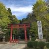 鹿島神宮と香取神宮②〜関東最古の神社巡り〜