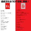 「遊戯王紅白ブログ合戦」開催!!