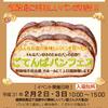 ○崎 春のパン、違うよ!またかよwごてんばパンフェス開催!!