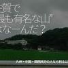 """238食目「佐賀で""""最も有名な山""""はなーんだ?」九州・中国・関西地方の人なら判るはず!"""