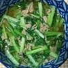 【レシピ】簡単常備菜♪ツナと小松菜煮浸し