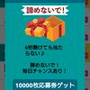 無料クイズアプリ:雑学豆知識トリビアクイズゲーム、今週は1つの賞品に10万枚応募しました。2020年2月25日