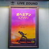 7回目の「ボヘミアン・ラプソディ」は、川崎チネチッタ《LIVE ZOUND》&《スタンディングOK応援上演》で堪能!