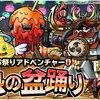 【DQMSL】「灼熱の盆踊り」開催!ヤタイクズシ、夏祭りトリオが仲間になる!