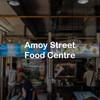 ホーカー飯:Amoy Street Food Centre(アモイストリートフードセンター)で食事をしてみた