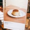 焼きプリンとクリームソーダ@Cafe&Meal MUJI
