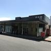 若松駅に訪問