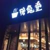 【博多ラーメン鶴亀堂(つるかめどう)春日井】地元で深夜まで賑わう人気ラーメンチェーン店
