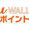 『WALLETポイント』を他のau IDに移行する方法!【還元ポイント、タブレット、auひかり】