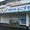 入館料実質無料!?『海辺の湯』コスパ過去最高店舗 神奈川県スーパー銭湯巡り