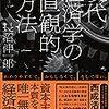 【86冊目】現代経済学の直観的方法 長沼伸一郎