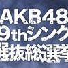【最終結果】第9回 AKB48 選抜総選挙 結果(2017年)