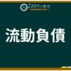 ZAIM用語集 ➤流動負債