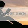 「自己啓発」という宗教。現代日本人にはうってつけ?