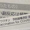 ワクチン接種と副反応(あくまで僕の場合)