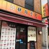 神奈川 川崎〉思いがけず中華の良店に遭遇