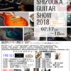 【静岡ギターSHOW2018】SPIさいとうさん店頭モディファイ2/17(土)11:00開催!【1/29更新】