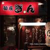 【大阪・堺】魚介系のつけ麺が美味しい!麺座ぎん (めんざ ぎん)