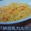 【家事ヤロウ】6/17 西山茉希さん「納豆乳カルボナーラ」の作り方