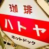 【東京都:浅草】COFFEE ハトヤ 喫茶店のホットケーキ編