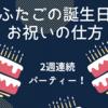ふたごあるある 誕生日の祝い方編