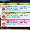 投手のみの獲得で日本一を目指す【その5】
