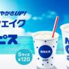 マクドナルド本日発売「マックシェイク×カルピス」昨年より爽やかに!