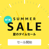 【Amazon】夏のタイムセール!お得な割引商品まとめ!(2017年7月21日~23日まで)