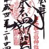 末広神社(東京・中央区)の御朱印