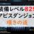 【LOST ARK】装備レベル825アビスダンジョン(嘆きの道)
