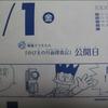 3月1日のドラめくり【きょうは映画公開日】