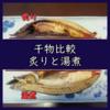 冷凍干物サバを【炙り】と【湯煮】にして比較した。美味しいのは?