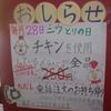 [20/01/28]「まんぷく」の「てりたまチキン」 350ー70円(ニワとりの日) #LocalGuides