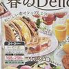 デザイン コピーワーク ワッフル キャッチコピー ヤオコー 3月1日号