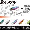 【インプレ】ルーディーズの万能ジグ「魚子メタル」はリアクションバイト誘発しまくりで、ライトゲームの超オススメ五目ルアーだった!
