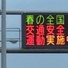 熊本県警の交通標識