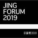 京論壇2019ブログ