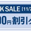 【2017年最新】サプライスの割引クーポンコード2017年11月最新~海外航空券の3,000円割引クーポン~