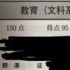 早稲田大学合格体験記⑥2浪宅浪多浪の勉強。