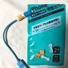iphoneケーブルのレスキュー