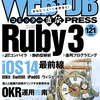 WEB+DB PRESS Vol.121 特集2 「iOS 14最前線」に寄稿しました #wdpress