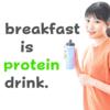 【ダイエット】朝食を1杯のプロテインだけにすれば痩せるのか
