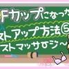 【バストアップ】B→Fカップになった私のバストアップ方法⑤~バストマッサージ~