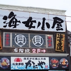 「沼津浜焼きセンター海女小屋」80分食べ放題2,980円って安いんじゃね?