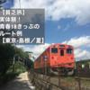 【貧乏旅】実体験!青春18きっぷのルート例【東京‐島根/夏】