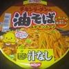[21/07/25]日清 チキンラーメンの油そば&チキンスープ 100+税円(MEGAドンキ)