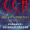 暗号通貨コミュニティ 「CCA」に 特別招待しました。