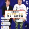 グノシーQ速報 MCバットボーイズ また音声トラブル!
