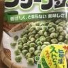 今夜のおやつ!春日井製菓『グリーン豆』を食べてみた!